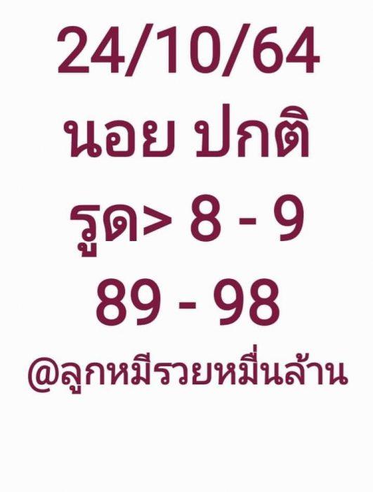 แนวทางหวยฮานอย24-10-64-ruayvip1