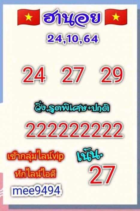 แนวทางหวยฮานอย24-10-64-ruayvip10