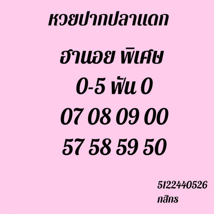 แนวทางหวยฮานอย24-10-64-ruayvip13