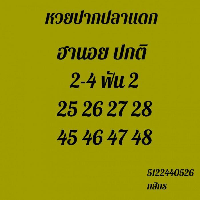 แนวทางหวยฮานอย24-10-64-ruayvip14