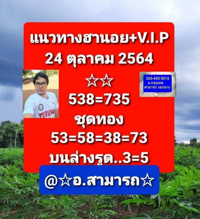 แนวทางหวยฮานอย24-10-64-ruayvip15