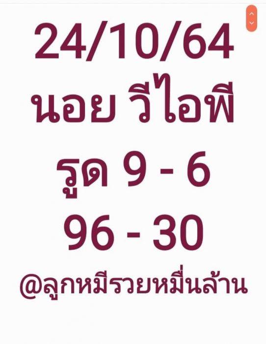 แนวทางหวยฮานอย24-10-64-ruayvip2