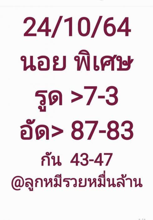 แนวทางหวยฮานอย24-10-64-ruayvip3