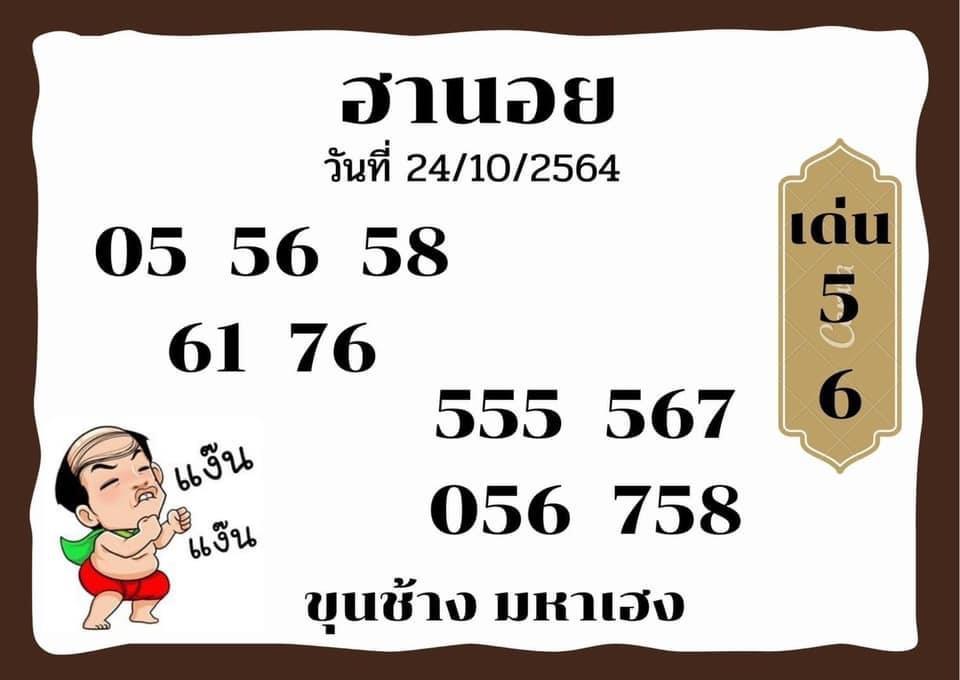 แนวทางหวยฮานอย24-10-64-ruayvip7
