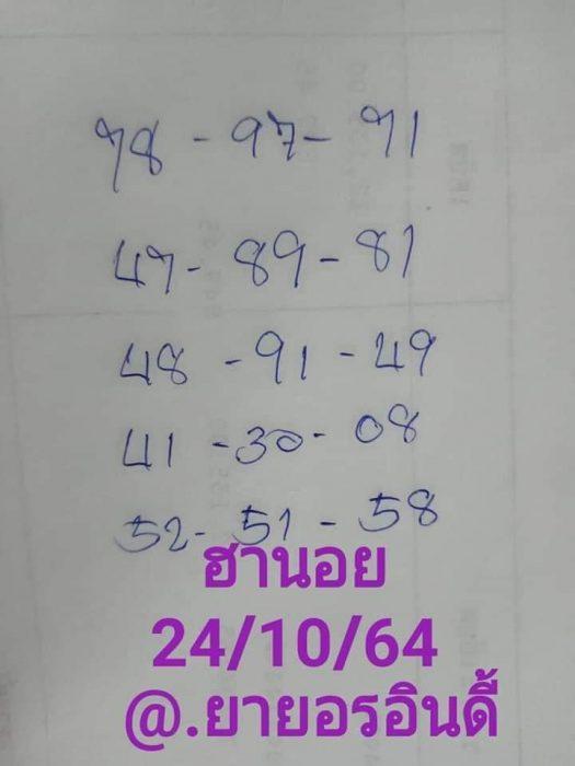 แนวทางหวยฮานอย24-10-64-ruayvip8