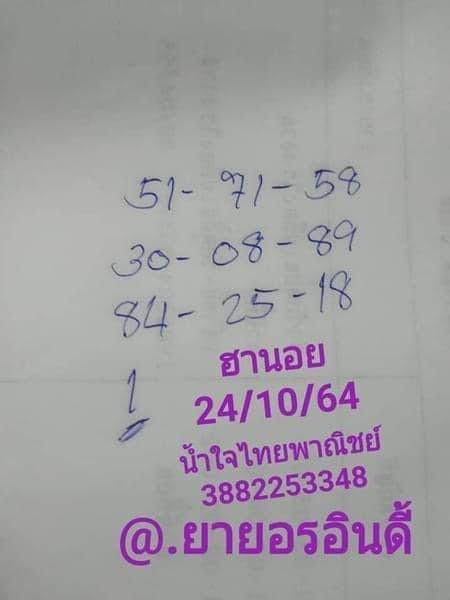 แนวทางหวยฮานอย24-10-64-ruayvip9