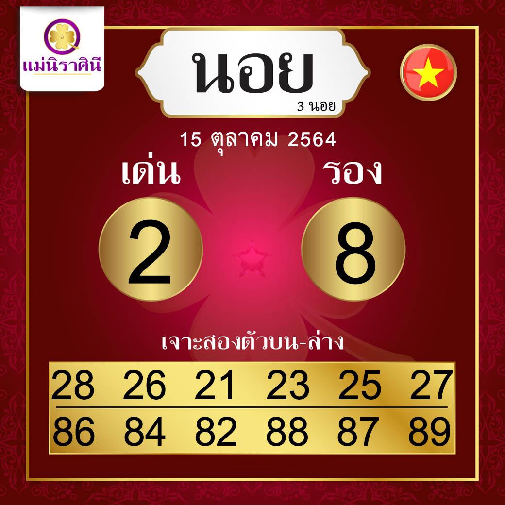สูตรหวยฮานอยแม่นิราศินี 15-10-64