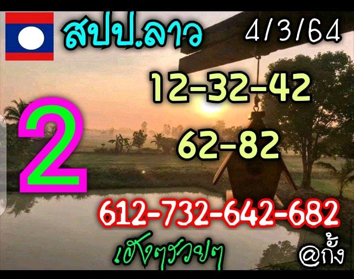แนวทางหวยลาว4-3-64-ruayvip10