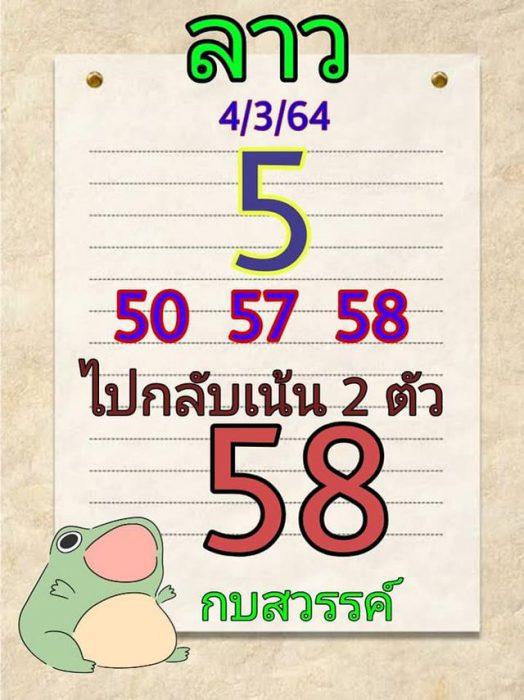 แนวทางหวยลาว4-3-64-ruayvip11