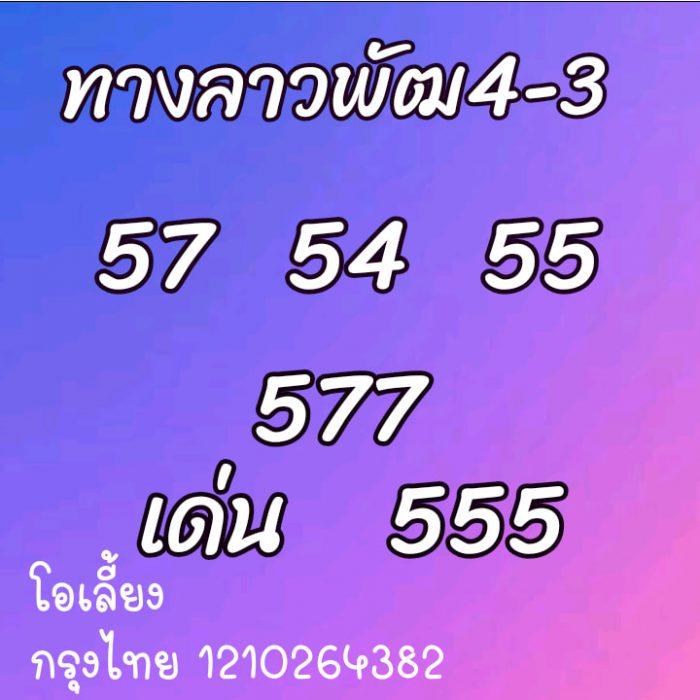 แนวทางหวยลาว4-3-64-ruayvip5