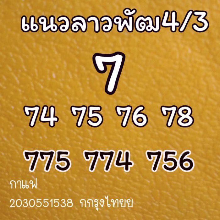 แนวทางหวยลาว4-3-64-ruayvip6
