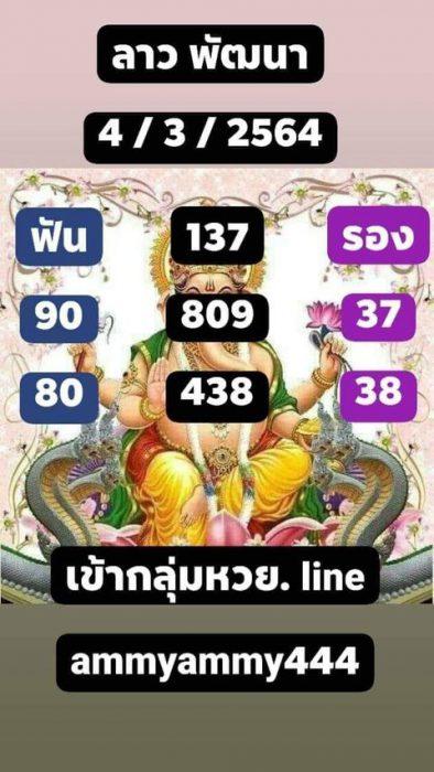 แนวทางหวยลาว4-3-64-ruayvip9