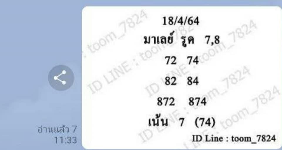 แนวทางหวยมาเลย์18-4-64-ruayvip3