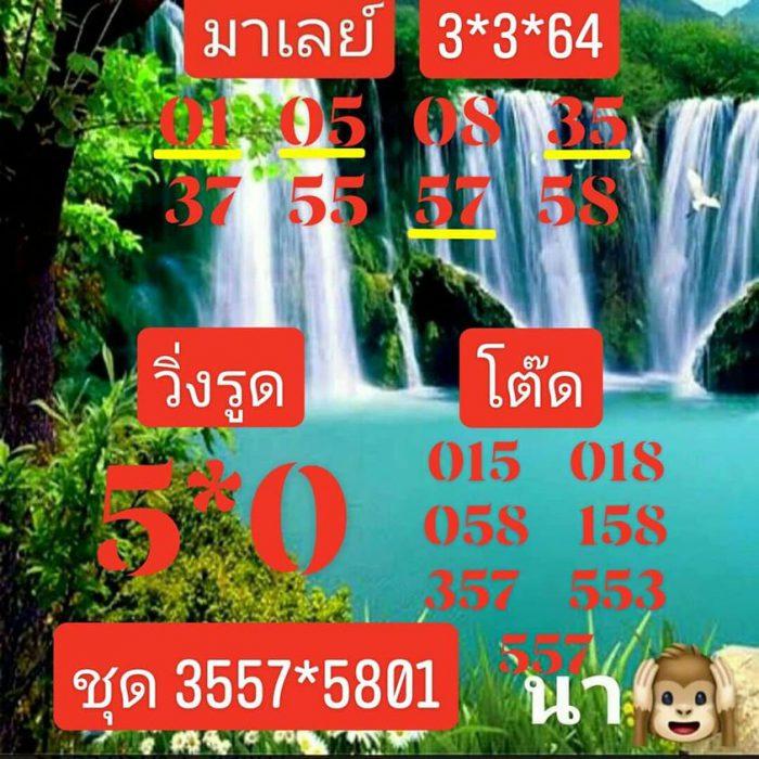 แนวทางหวยมาเลย์3-3-64-ruayvip2